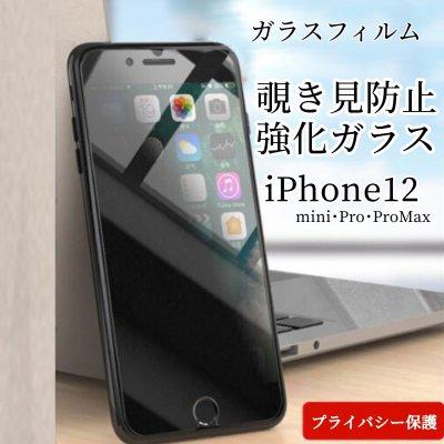 iPhone12 mini pro promax 用 保護フィルム 強化ガラス 液晶 保護 横見防止 プライバシー 防傷 防塵 耐衝撃 クリア ブラック ガラスの割れ防止 飛散防止 オシャレ 人気 韓国