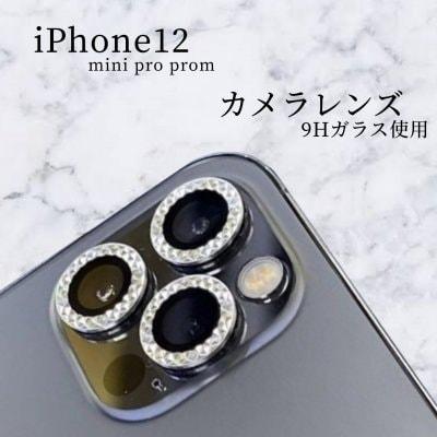 【3枚から選択可能】 iPhone12 iPhone12mini iPhone12Pro iPhone12ProMa キラキラ 9H強化ガラス カメラ レンズ 保護フィルム 激安 カスタム おしゃれ かわいい ケース ガラスフィルム