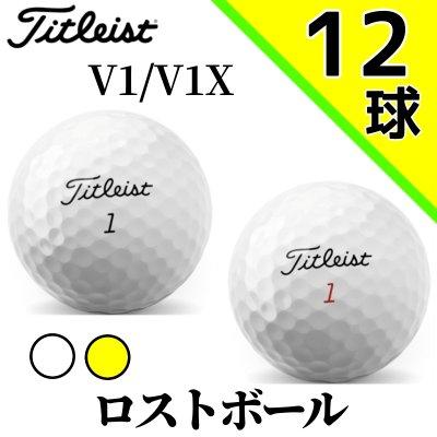 12球 Titleist タイトリスト pro V1 V1X ロストボール 最上級品 A級 ゴ...