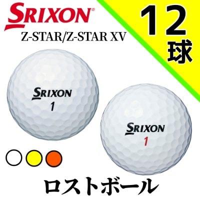 12球 SRIXON スリクソン Z-STAR Z-STAR XV ロストボール 最上級品 A級 ...