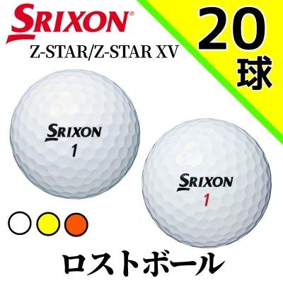20球 Titleist タイトリスト pro V1 V1X ロストボール 最上級品 A級 ゴ...