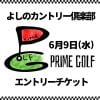 PRIME GOLF 『6月9日 よしのカントリー倶楽部 エントリーチケット 2名様分』