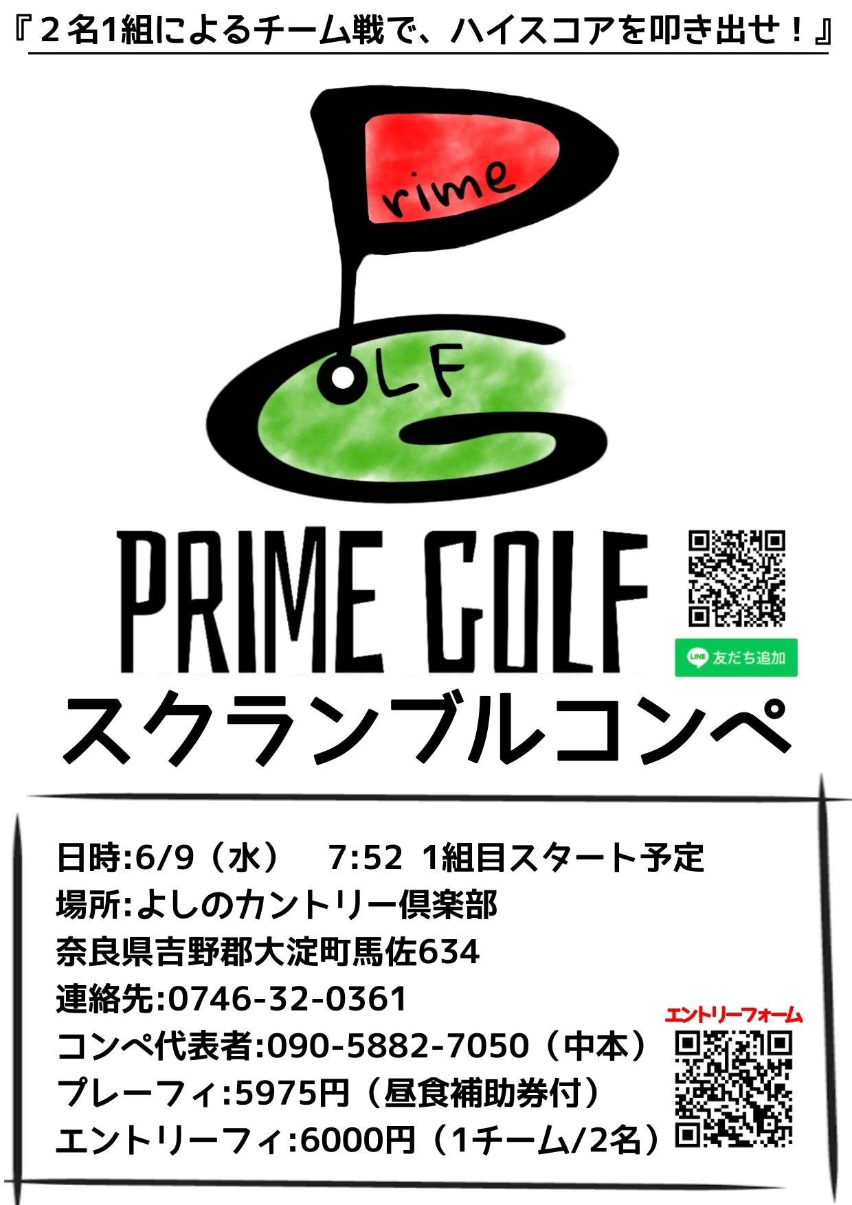 PRIME GOLF 『6月9日 よしのカントリー倶楽部 エントリーチケット 2名様分』のイメージその2