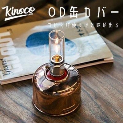 Kinoco OUTDOOR ガス缶カバー OD缶カバー 230/250g 銅製 ゴールド レト...