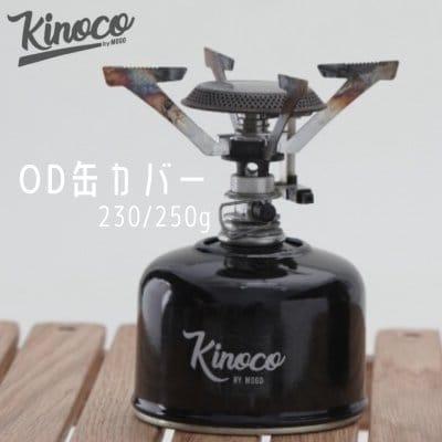Kinoco OUTDOOR ガス缶カバー OD缶カバー 230/250g ブラック 黒 エナメ...