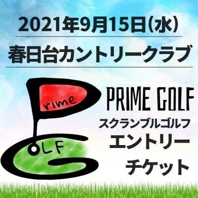 第2回 PRIME GOLF 『2021/09/15 春日台カントリークラブ エントリーチケット 2名様分』