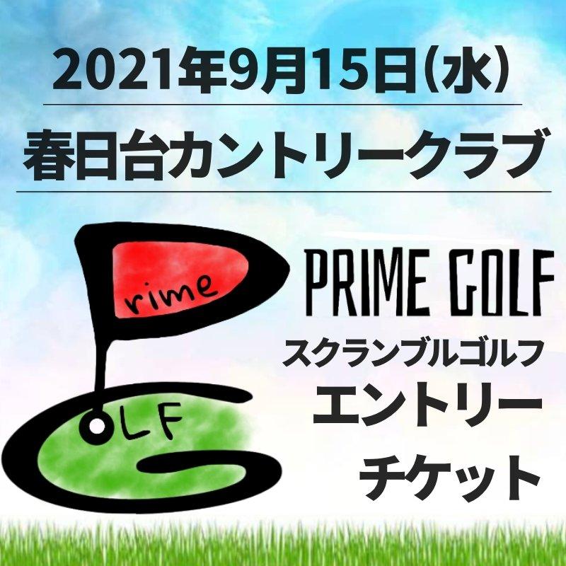第2回 PRIME GOLF 『2021/09/15 春日台カントリークラブ エントリーチケット 2名様分』のイメージその1