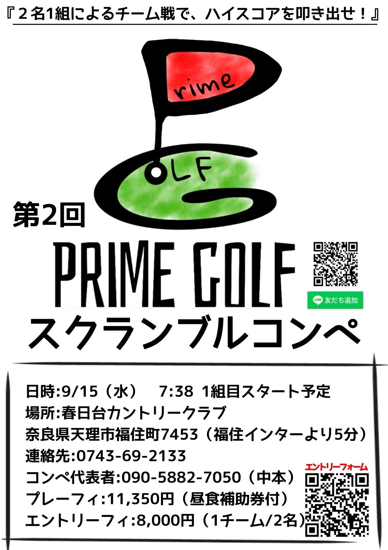 第2回 PRIME GOLF 『2021/09/15 春日台カントリークラブ エントリーチケット 2名様分』のイメージその2