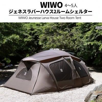 ファミリーテント ビッグテント シェルター WIWO ウィーオ 4~5人用 大型...