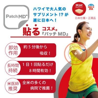 《日本公式代理店》【送料無料】Luckyです!各種パッチ5980円『Patch MD 貼るコスメ。』