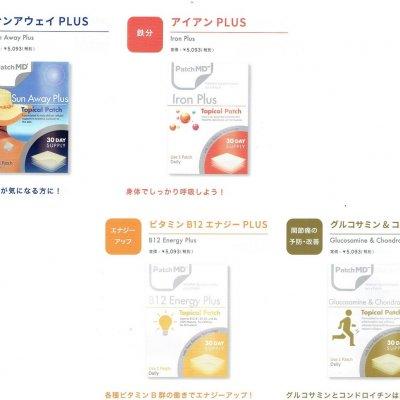 《日本公式代理店》【送料無料】5093円各種 『Patch MD 貼るコスメ。』