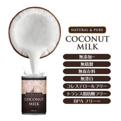 ココナッツミルク(5個セット) 搾りたての美味しさをお届けします! 痩せる ダイエット 健康 無添加