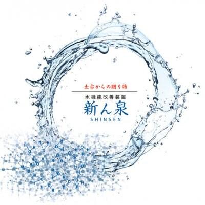 新ん泉 水機能改善装置 活水器 SINSEN ☆家中の水が飲み水になる☆ 感動した災害時/停電時でも安心した水が出る(水道水が出る時)