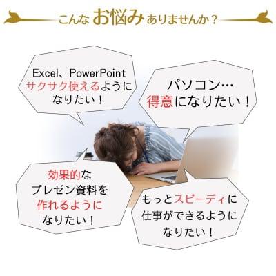 【パソコン初心者対象】貴女の苦手なPC操作をピンポイントで個別レッスンします!【パソコン個別レッスン(60分)】