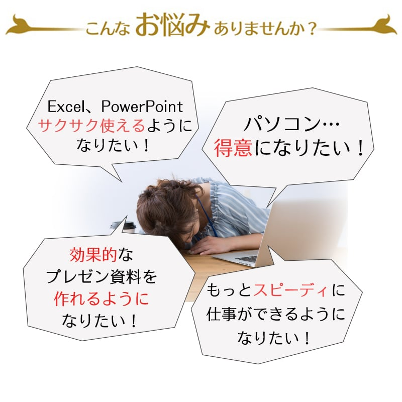 【パソコン初心者対象】貴女の苦手なPC操作をピンポイントで個別レッスンします!【パソコン個別レッスン(60分)】のイメージその1