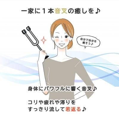 【1月24日(金)開催】ホーム音叉マッサージ®️ 講座