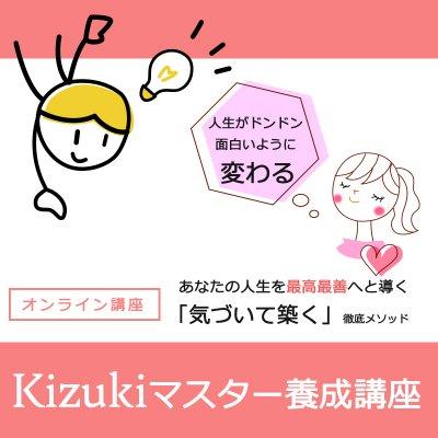 今だけ!【Kizukiマスター養成講座】必須講座 特別チケット
