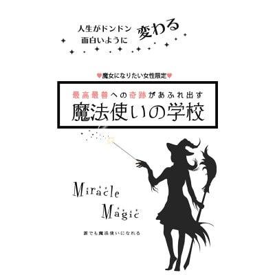 【最高最善への奇跡があふれ出す】魔法使いの学校