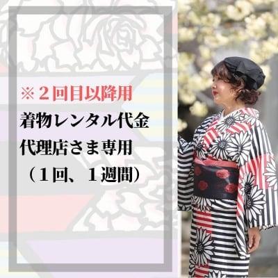 ※※2回目以降【着物レンタル代金(代理店さま限定、1回、1週間)】