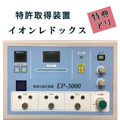 陰電位補正装置【イオンレドックス】