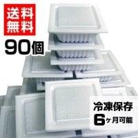 【送料無料】国産小粒納豆 乙 90パック