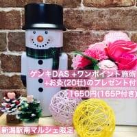 新潟駅南マルシェ限定チケット げんきDAS + ワンポイント施術(5分ほど) + アロマ灸(20壮)付き