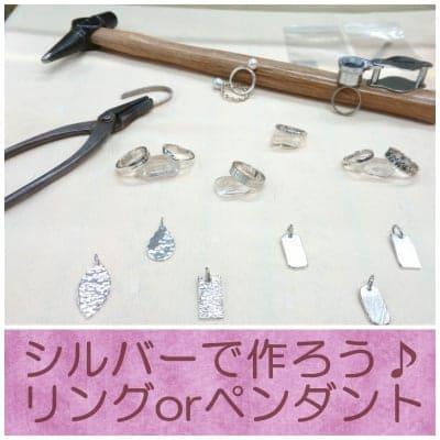【CRH体験チケット】「シルバーで作ろう♪」リングorペンダント 12/1(日)10:40〜