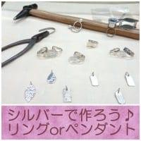 【CRH体験チケット】「シルバーで作ろう♪」リングorペンダント 8/30(金)15:00〜