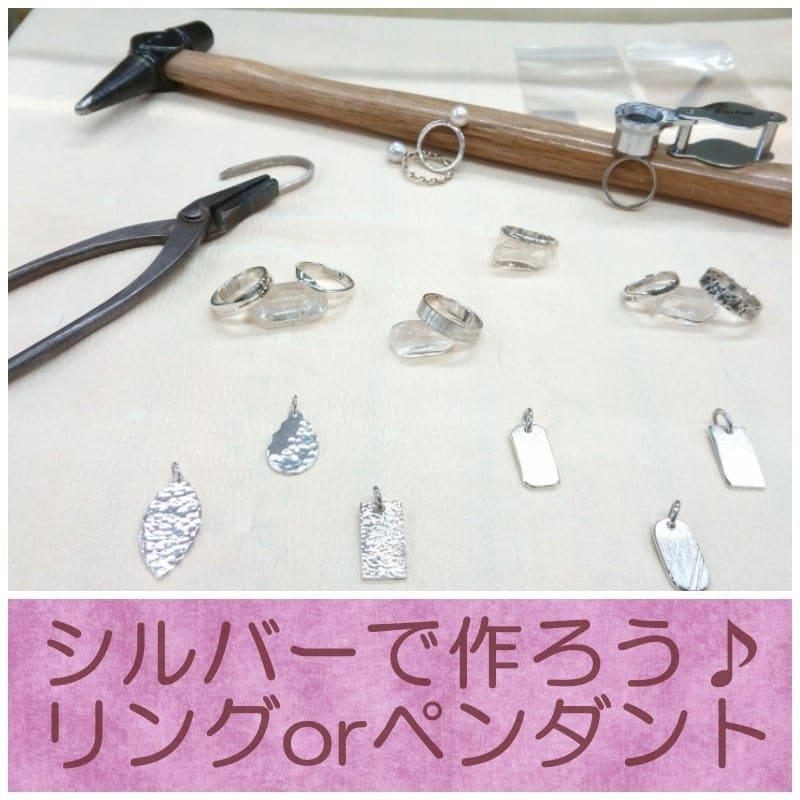 【CRH体験チケット】「シルバーで作ろう♪」リングorペンダント 8/4(火)10:40〜のイメージその2