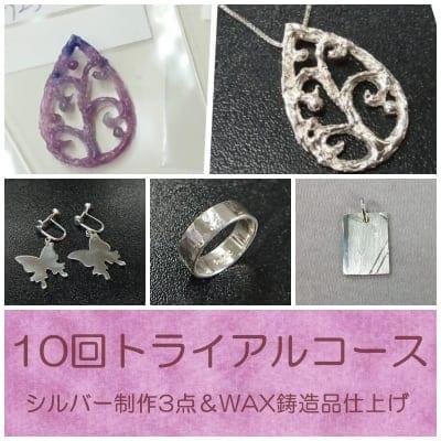 【CRH体験チケット】トライアル10回コース 火・金・土曜日推奨