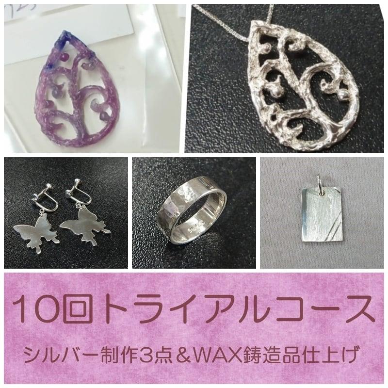 【CRH体験チケット】トライアル10回コース 火・金・土曜日推奨のイメージその1