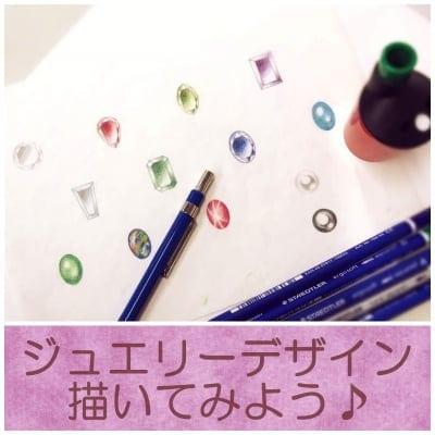 【CRH体験チケット】「ジュエリーデザイン 」描いてみよう♪12/5(木)10:40〜