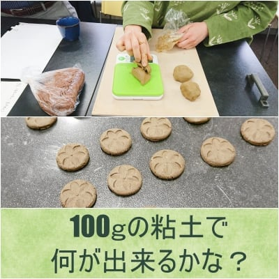 【CRH体験チケット】100gの粘土で何が出来るかな? 12/5(木)18:40〜