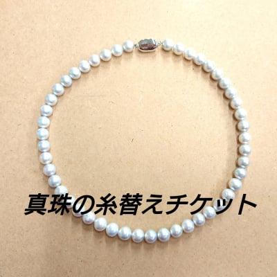 【Cham】真珠の糸替えチケット