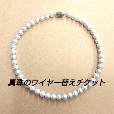 【Cham】真珠のワイヤー替えチケット