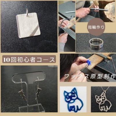 【CRH体験チケット】初心者10回コース