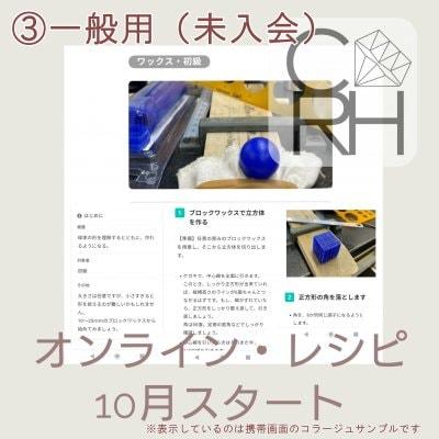 【オンライン】レシピ 一般様用