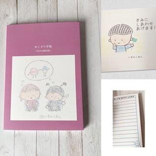 『Sunny Art』おくすり手帳