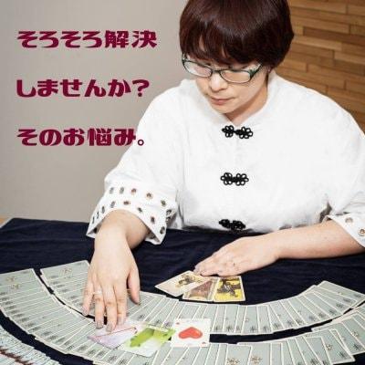 【大柴あまね】オンライン占いセッション30分