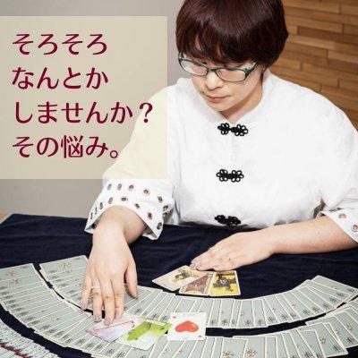 【大柴あまね】オンラインで占い相談!カードを見ながら個人セッション