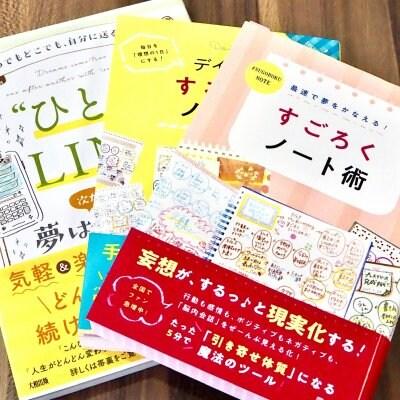 【cocoa♡】最速で夢を叶える!すごろくノート術ワークショップ