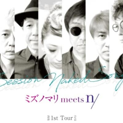 【10/19札幌:Sold Out】Session Naked Songs  ミズノマリ meets n/ 