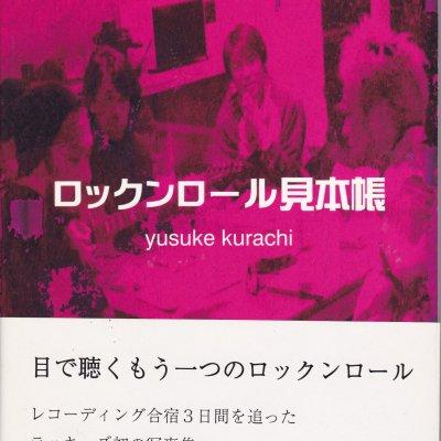 【在庫限り】LUCKYS 写真集「ロックンロール見本帳」