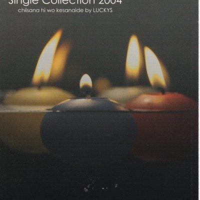 【在庫限り】LUCKYS CD「Single Collection 2004-チイサナ火を消さないで-」4枚セット