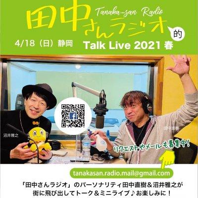 【4/18静岡】田中さんラジオ的トークライブ@静岡UHU(うーふ)