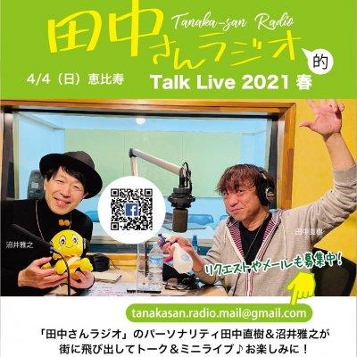 ※当選者様限定※【4/4東京】田中さんラジオ的トークライブ@恵比寿HOI