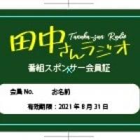 【田中さんラジオ】スポンサーになっちゃおう!!