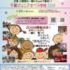 千葉ジュニアオペラ学校2020夏休み⭐︎コロナに負けるな!音楽で元気に!⭐︎ ZOOM開催