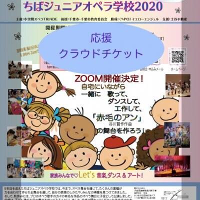 応援寄付550円:応援プロジェクト千葉ジュニアオペラ学校2020⭐︎コロナに負けるな!クラウドファンディング