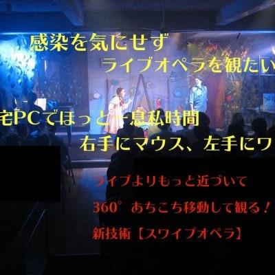 11月29日配信スワイプオペラ・トライアル公演・マスネ「マノン」⭐︎コロナに負けない!応援チケット⭐︎